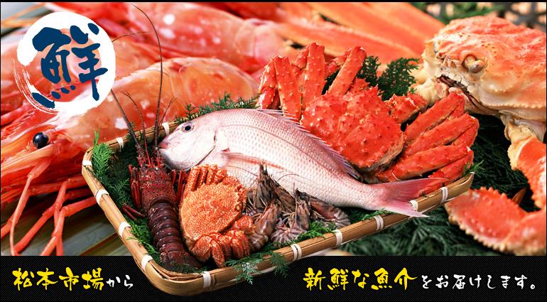 松本市場から新鮮な魚介をお届けします。